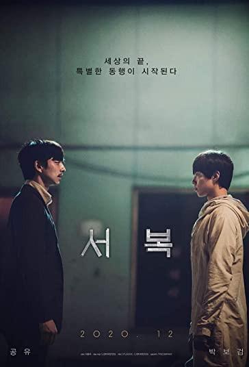 سئوبوک-Seobok