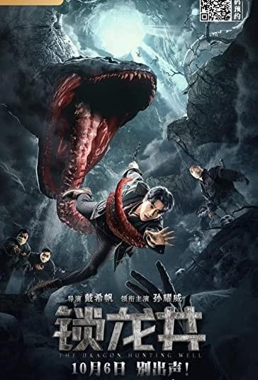 شکارچی اژدها-The Dragon Hunting Well